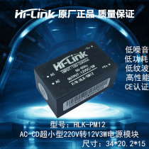 High Precision Power Module 220V to 12V 3W Step-down Voltage Isolation Switch HLK PM12