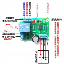 Water Level Controller Switch Water Pool Automatic Pumping and Drainage Water Shortage Protection Control Circuit Board
