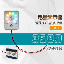 12V24V Power Display Capacity Detection Lithium Battery Touch DC Digital Display